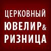 http://rusiz.ru/juvelir/