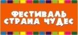 "Фестиваль ""Страна Чудес"""