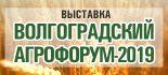 Волгоградский Агрофорум-2019