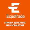 http://www.expotrade.ru