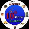 https://megahobbi.ru