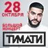 Большой концерт Тимати