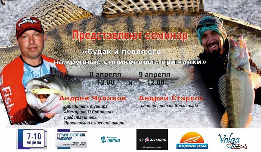 интернет магазины рыбалки в волгограде