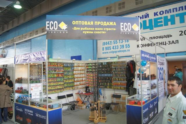 рыболовный магазин новомосковское шоссе