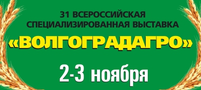 ВолгоградАГРО 2017