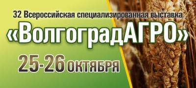 ВолгоградАГРО 2018