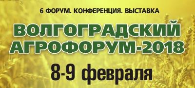 Волгоградский Агрофорум-2018