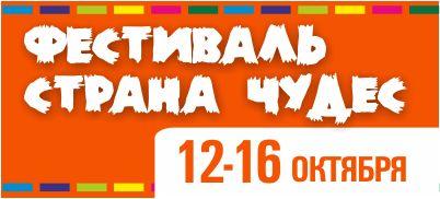 "Фестиваль ""Страна Чудес"" 2016"