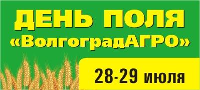 День поля в Волгограде 2016
