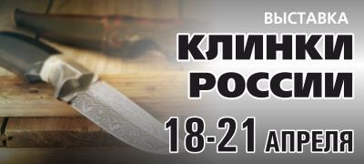 Выставка ножей в Волгограде 2019