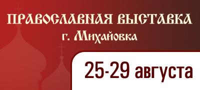 Православная выставка в Михайловке