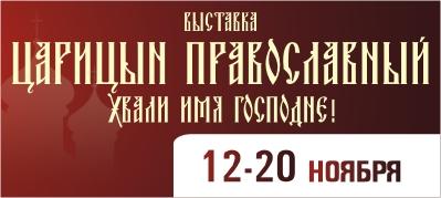 Православная выставка в ноябре 2016