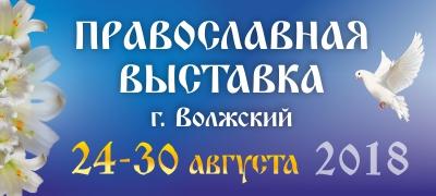 Православная выставка в Волжском