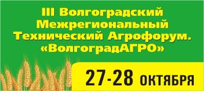 ВолгоградАГРО 2016
