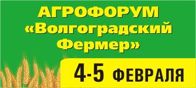 Агрофорум в Волгограде 2016