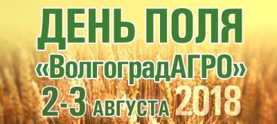 """День поля """"ВолгоградАГРО"""" 2018"""