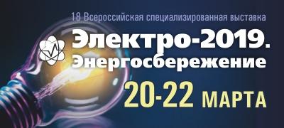 Выставка электро и энергосбережения в Волгограде в 2019