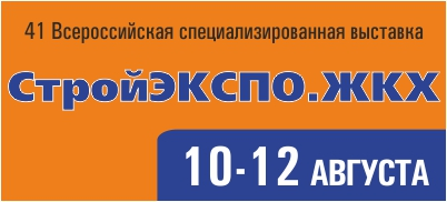 "Выставка ""СтройЭКСПО. ЖКХ"" 2016"