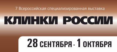 Клинки России, осень 2017