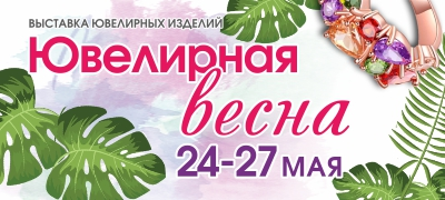 Ювелирная выставка в мае