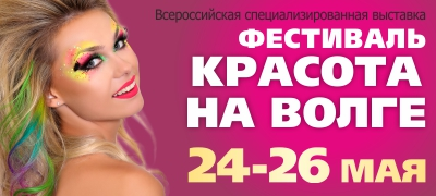 """Фестиваль """"Красота на Волге"""" в мае 2018"""