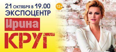 Концерт Ирины Круг в Волгограде