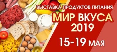 Выставка продуктов в мае в Волгограде