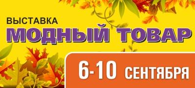 Выставка МОДНЫЙ ТОВАР в сентябре
