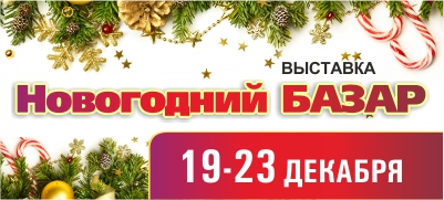 НОВОГОДНИЙ БАЗАР в декабре в ЭКСПОЦЕНТРе