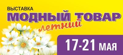 Выставка МОДНЫЙ ТОВАР. Летний