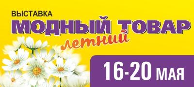 """""""МОДНЫЙ ТОВАР"""" в мае"""