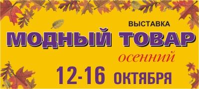 """Выставка """"Модный Товар"""" в октябре 2016"""