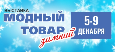 """Выставка """"Модный товар"""" в декабре 2018 в ЭКСПОЦЕНТРе"""