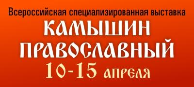 Православная выставка в Камышине