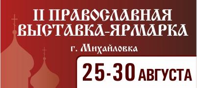 Православная выставка-ярмарка в Михайловке