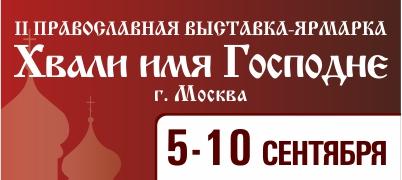 Православная выставка-ярмарка в Москве 2017