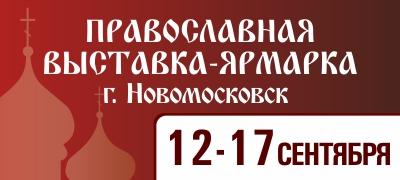Православная выставка-ярмарка в Новомосковске