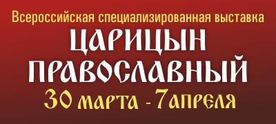 Православная выставка в Волгограде весной 2019