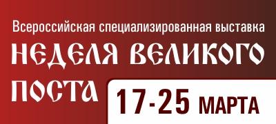 Неделя великого поста в Волгограде