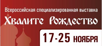 Православная выставка в ноябре 2018