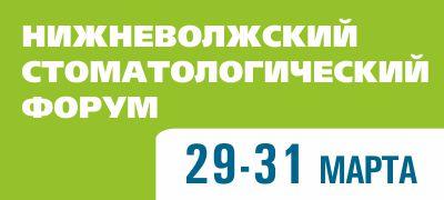 Нижневолжский Стоматологический Форум. «Дентал-Экспо. Волгоград»