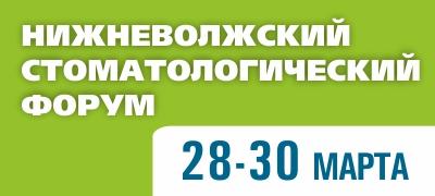Нижневолжский стоматологический форум 2018