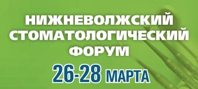 Стоматологическая выставка в Волгограде весной 2019