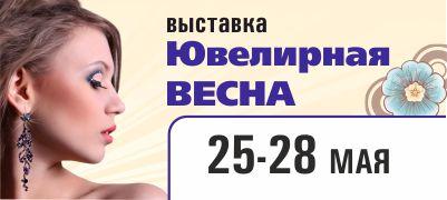 """""""Ювелирная ВЕСНА"""""""