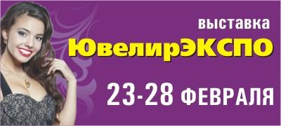 Ювелирная выставка в Волгограде в феврале 2016