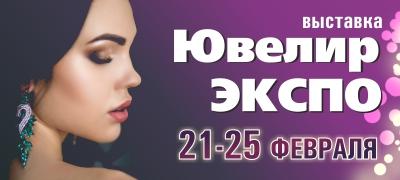 Ювелирная выставка в феврале 2018