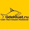 gdekluet.ru