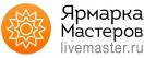 https://www.livemaster.ru/