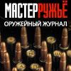 http://master-gun.com