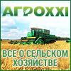 https://www.agroxxi.ru